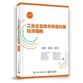 工业企业技术改造升级投资指南 (2019年版)指南 解读 案例(未拆封)