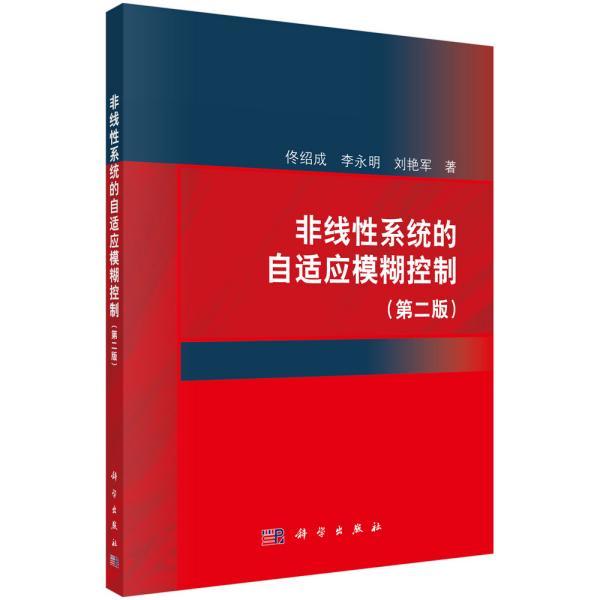 非线性系统的自适应模糊控制(第2版)