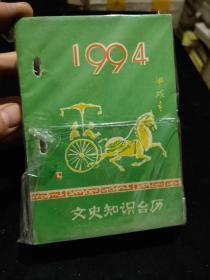 文史知识台历1994