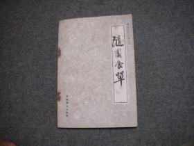 中国烹饪古籍丛刊 随园食单