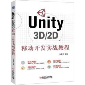 Unity 3D/2D移动开发实战教程