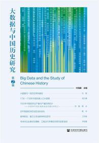 大数据与中国历史研究(第2辑)