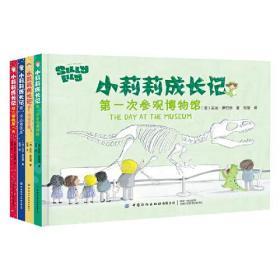 小莉莉成长记(全4册)(儿童精装绘本)