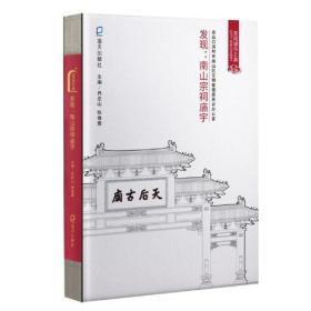 发现:南山宗祠庙宇(精装)