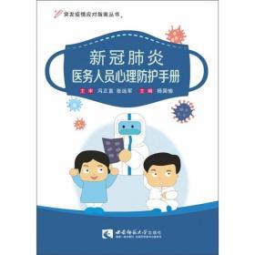 新冠肺炎医务人员心理防护手册