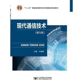 现代通信技术(第5版)