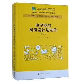 电子商务网页设计与制作(第3版)