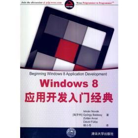Windows 8应用开发入门经典