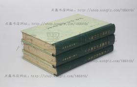 私藏好品《古典戏曲存目汇考》 精装全三册 庄一拂 著 上海古籍出版社1982年一版一印