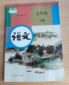 义务教育教科书 语文 九年级下册 【2018年人教版 有笔记】