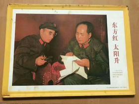 铁皮画<毛林读报>