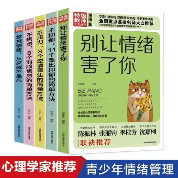 青少年情绪管理系列(全5册)