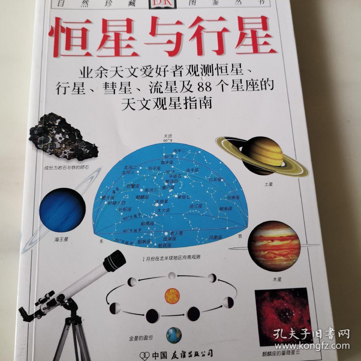恒星与行星 DK自然珍藏图鉴丛书