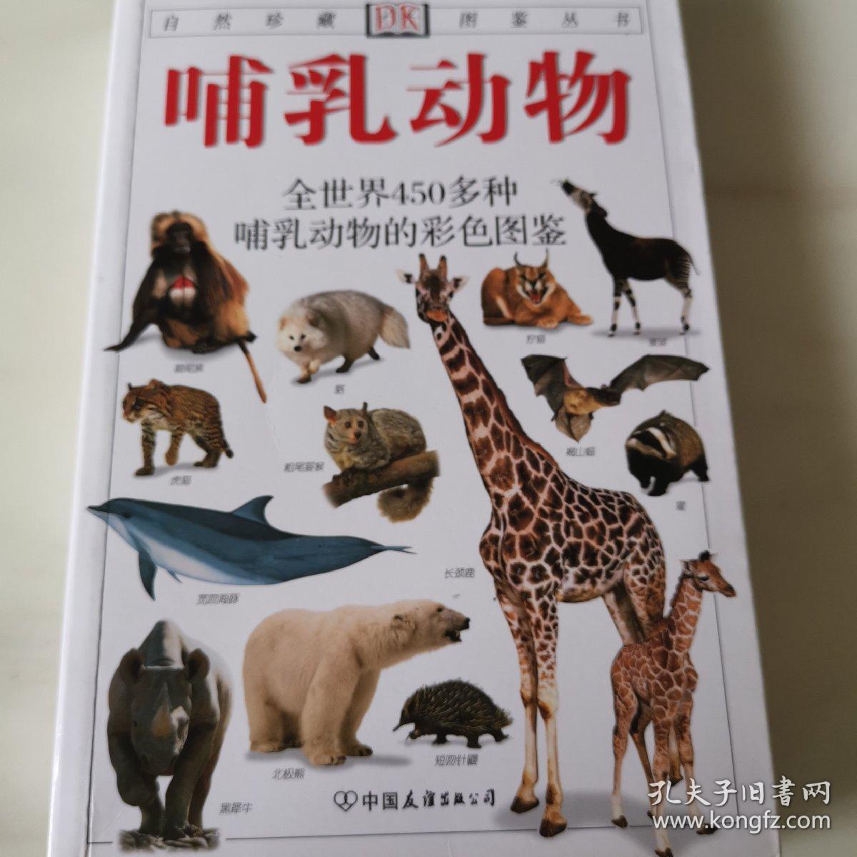 哺乳动物 DK自然珍藏图鉴丛书