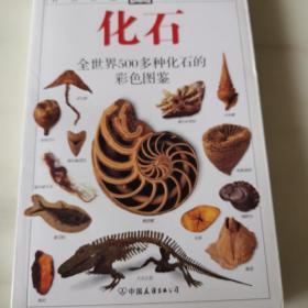 化石:全世界500多种化石的彩色图鉴   DK自然珍藏图鉴丛书