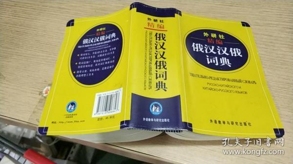 外研社精编俄汉汉俄词典