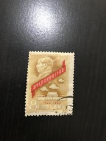 老纪特邮票 纪67邮票 大移位变体 品好