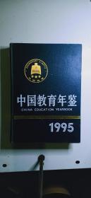 中国教育年鉴(1995)/16开硬精装 仅印3500册