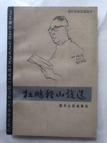 杜鵬程小說選