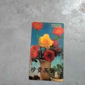 眀信片;珍贵友谊[1张]