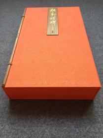颜勤礼碑,雅昌精印,精装,定价1580