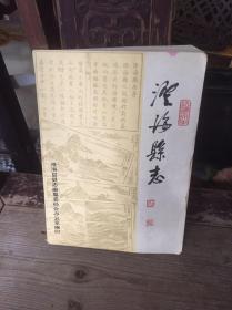 澄海县志嘉庆版