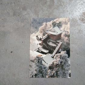 眀信片;武当山雪景[1张]