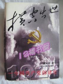 横空出世--中国共产党创建史(精装有书衣)