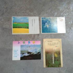 眀信片;风光[4张]