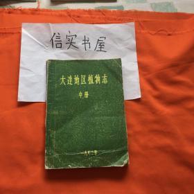 大连地区植物志(中册)