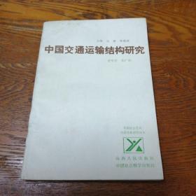 中国交通运输结构研究