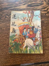 民国版,1953年再版《莲花盏》一册全