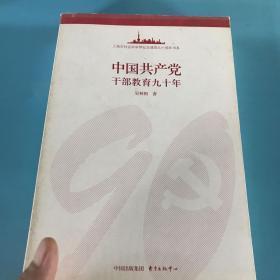 中国共产党干部教育九十年