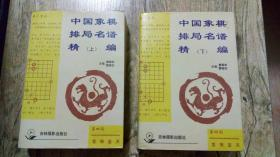 中国象棋排局名谱精编