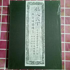 铭文天下.南京城墙砖文