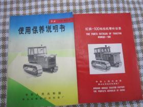 红旗100拖拉机使用保养说明书 红旗100拖拉机零件目录