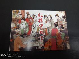 红楼梦(上下册,戴敦邦大师绘画)