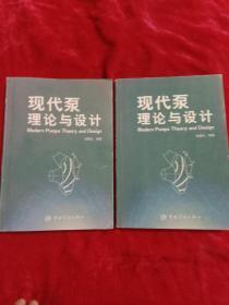 现代泵理论与设计(两册全)正版