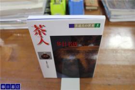 茶道具的世界  茶入  32开    全彩色印刷  品好包邮  现货!