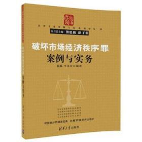 破坏市场经济秩序罪案例与实务(法律专家案例与实务指导丛书)
