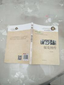 福克纳传    盖威 著    时代文艺出版社