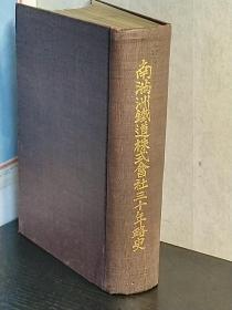 南満洲鉄道株式会社三十年略史   1937年出版   日文     昭和12  733p    各种老图片