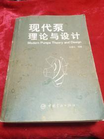 现代泵理论与设计(一册本)
