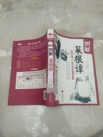 图解菜根谭     洪应明 著;木梓 编     中央编译出版社
