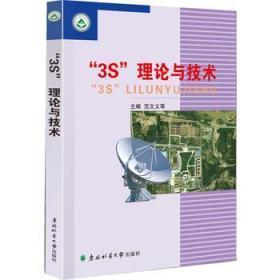 【正版】'3S'理论与技术 范文义