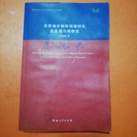 汉英指示指称词语对比及汉语习得研究(英语博士文库)