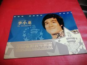 中国电影百年影星邮票--李小龙