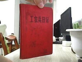 工农兵日记(老笔记本)【未书写。有毛主席像、林彪题词,有多幅毛主席语录插页】