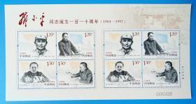 2014-17 邓小平同志诞生110周年纪念邮票 小版