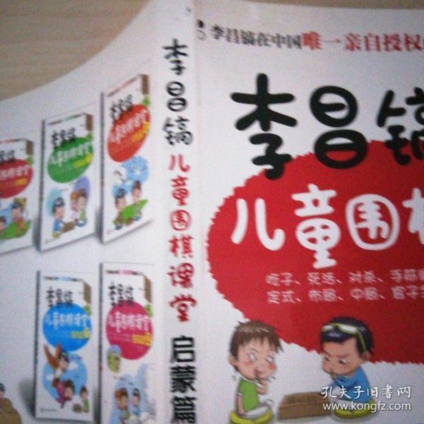 李昌镐儿童围棋课堂:启蒙篇